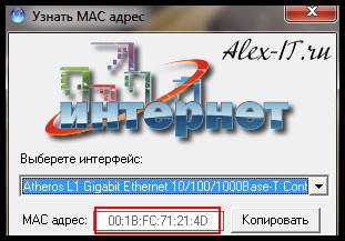 Программа узнать мак адрес компьютера