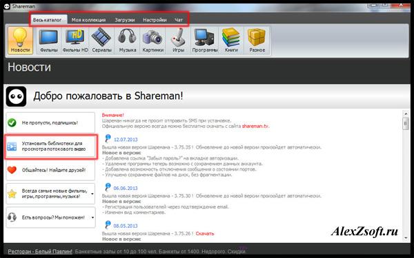 бесплатный файлообменик