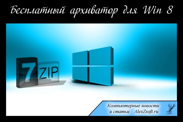 Бесплатный архиватор для Windows 8