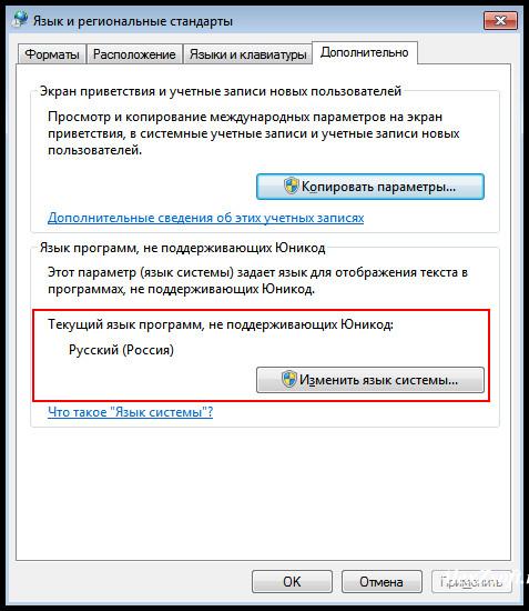 Дополнительные параметры языка