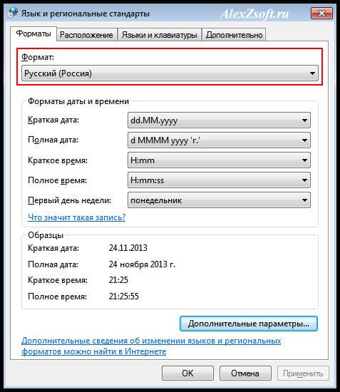 как сделать русский язык в windows 7