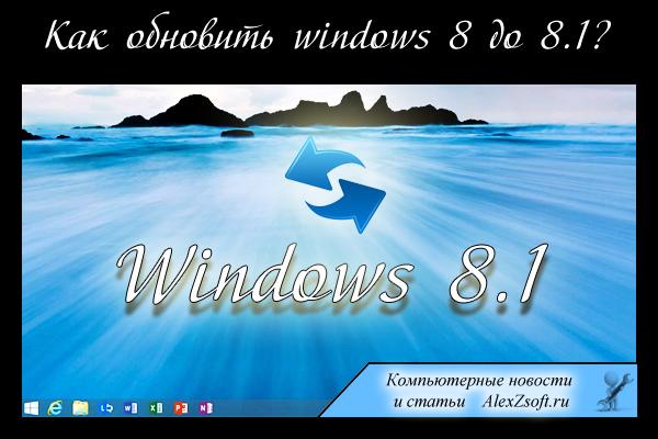 Как обновить Windows 8 до Windows 8.1