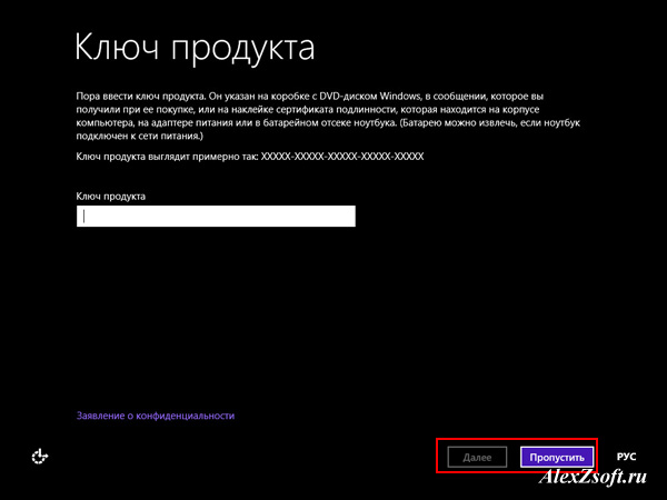 Ключ windows_8