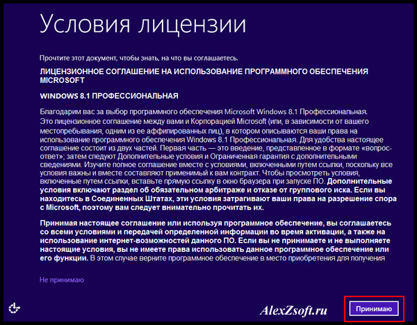 Лицензия windows 8.1