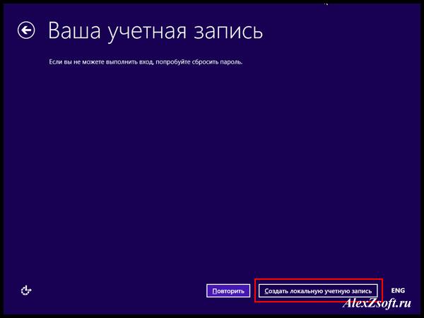 Локальная учетная запись Windows 8