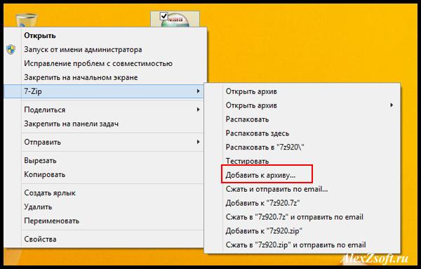 Меню архиватора 7zip