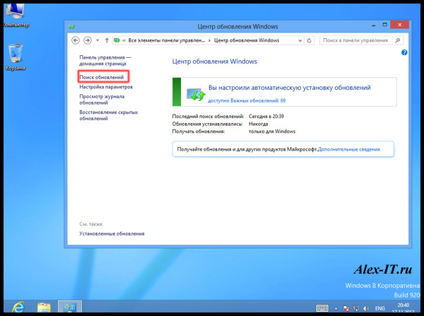 Найдены обновления Windows 8
