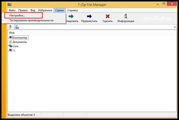 Настройки архиватора Windows 8