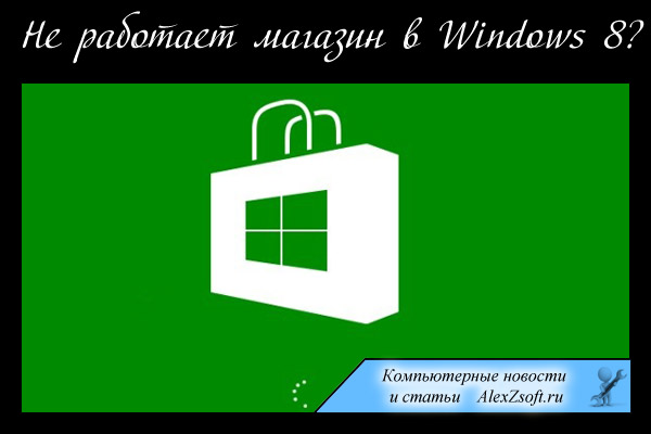 Не работает магазин в Windows 8