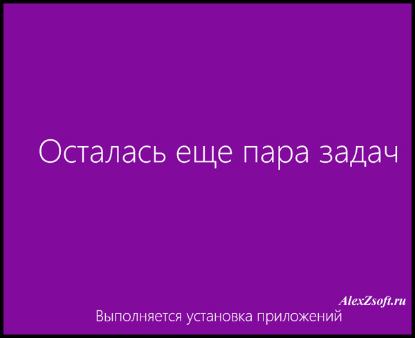 Пара задач windows 8.1