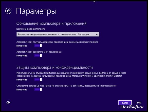 Параметры обновления windows_8