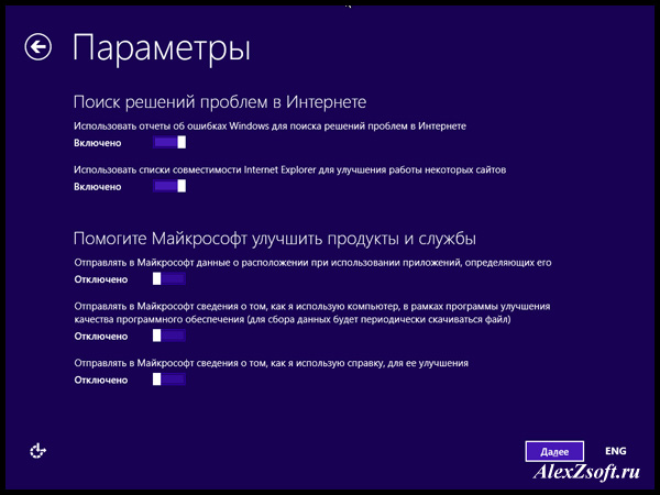 Параметры проблем windows_8