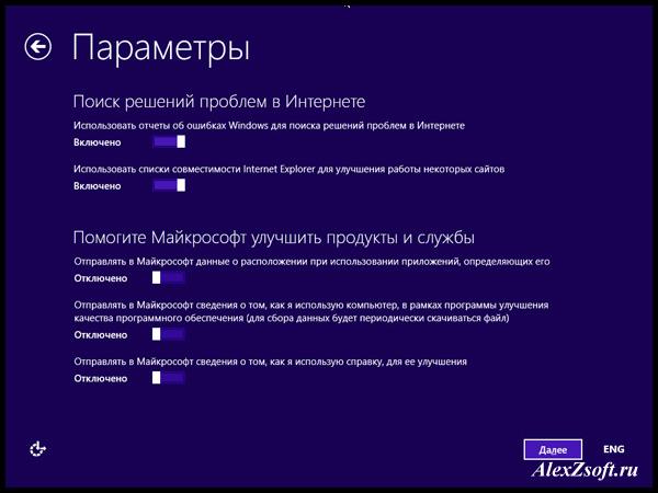 Параметры проблем windows_8