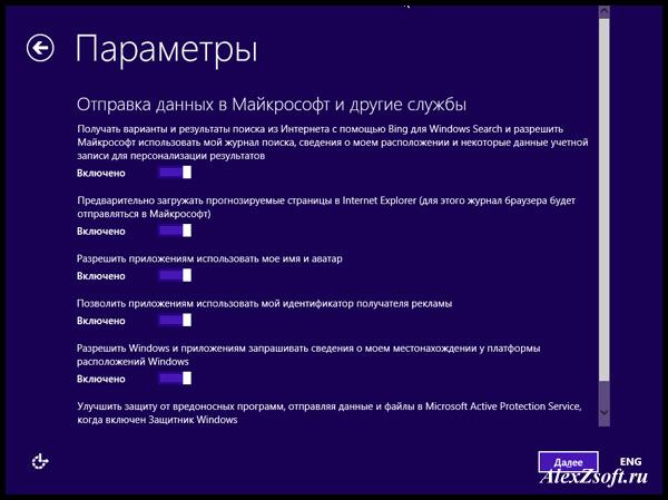 Параметры справки windows_8