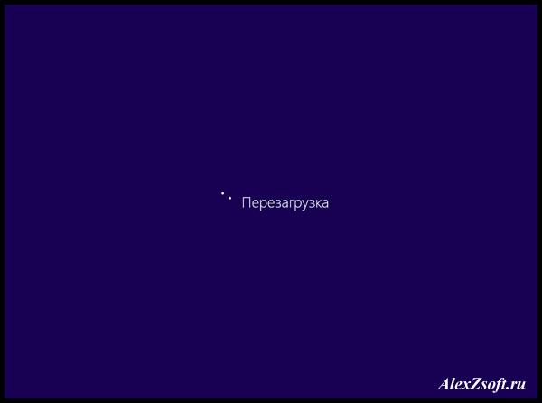 Перезагрузка Windows 8