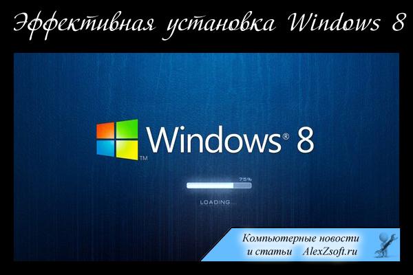Простая и пошаговая установка Windows 8