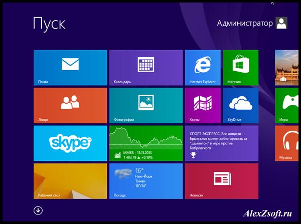 Пуск windows 8.1