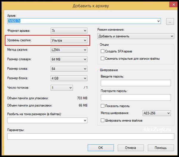 Сжатие файлов в архиваторе Windows 8