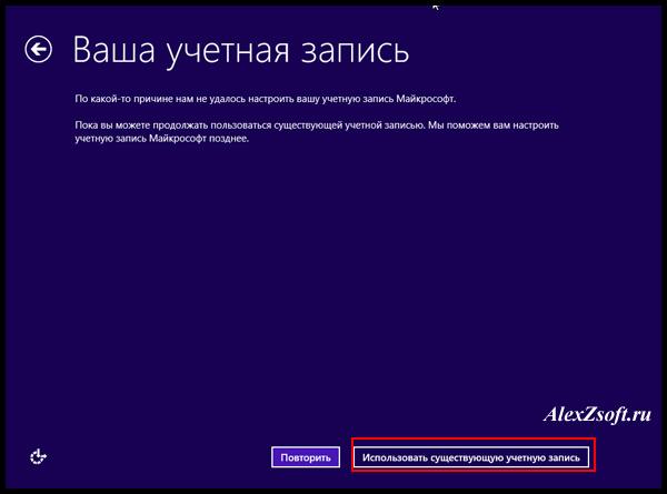 Учетная запись Windows 8.1