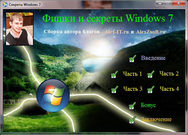 Видеокурс о секретах Windows 7