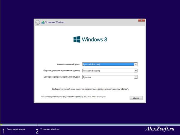 Выбор языка windows_8