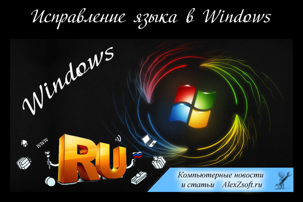 Язык в Windows