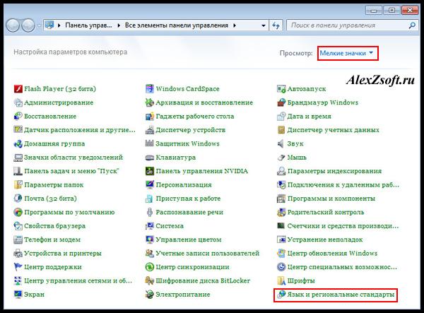 Языки и региональные стандарты Windows 7