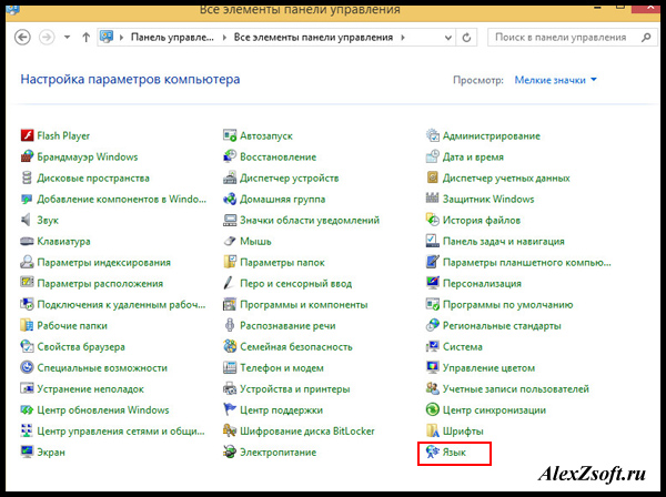 Язык windows 8