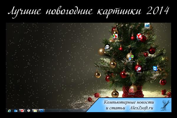 Лучшие новогодние картинки 2014