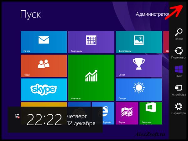 Панель навигации Windows 8