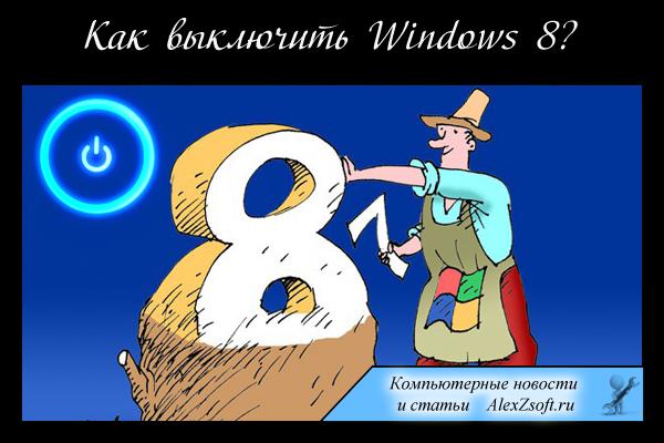 3 способа выключить Windows 8