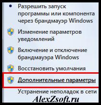 Дополнительные параметры Windows 7