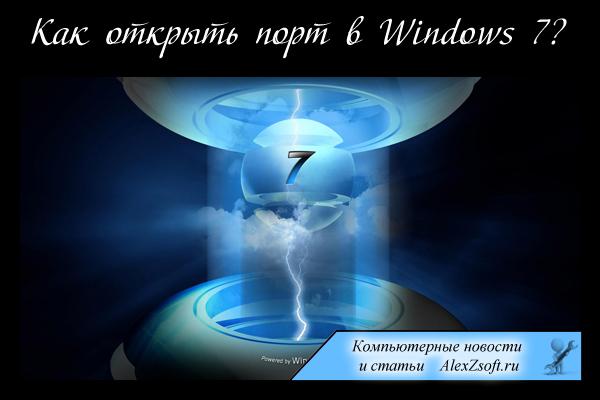 Как разрешить порт (открыть) в Windows 7