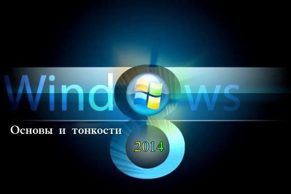 Основы работы Windows 8