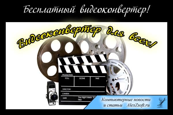 Бесплатный видеоконвертер