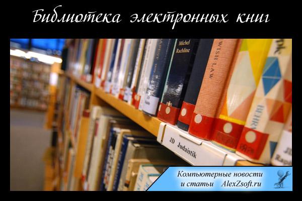 Программа для просмотра электронных книг и новостей (с возможностью конвертирования)