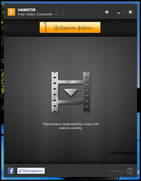 Добавить файлы для конвертирования