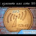 Как изменить имя сети Wi-Fi (SSID)