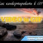 Конвертирование в GIF