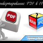 3 способа, бесплатных и платных конвертирования PDF
