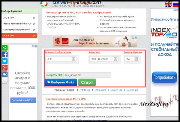 pdf в jpg онлайн