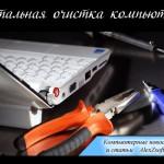 Тотальная очистка компьютера