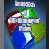 """Безопасность и """"шпионские штучки"""" Windows"""