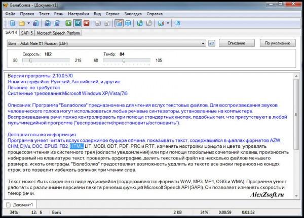 Программа для чтения текста голосом на русском