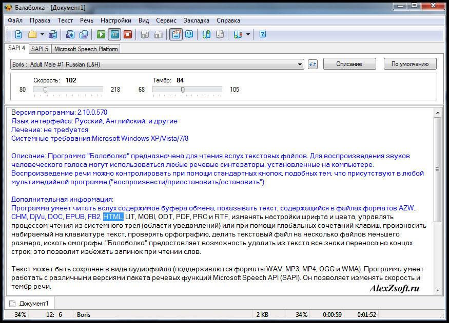 Программа чтения текста голосом на русском скачать