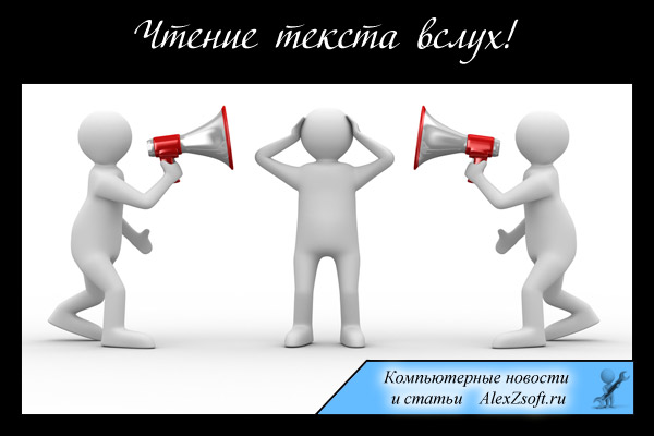 Программа для чтения текста с русскими голосовыми движками