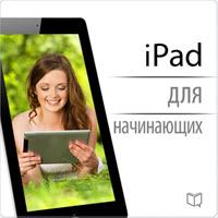 Самоучитель. iPad для начинающих