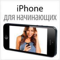 Самоучитель. iPhone для начинающих