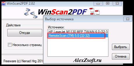 Удаленный сканер