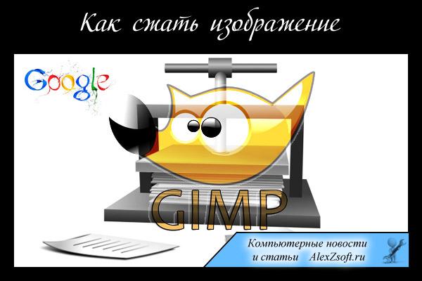 Как сжать картинку от Google без потери качества!